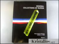 "Журнал ""MINERAL COLLECTIONS OF RUSSIA"" 2000г."